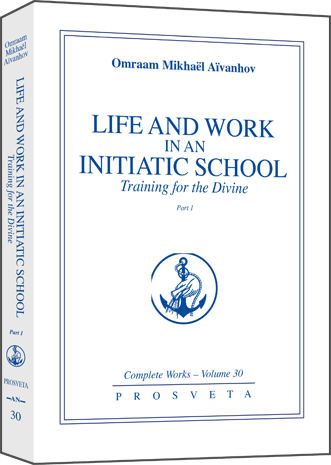 Life and Work in an Initiatic School (1)